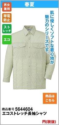 エコストレッチ長袖シャツ