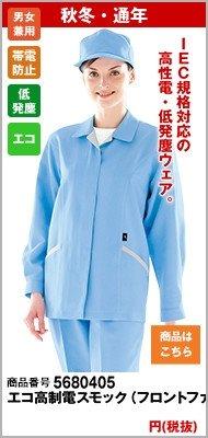 IEC制電制電対応の長袖スモック