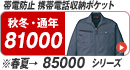 自重堂81000
