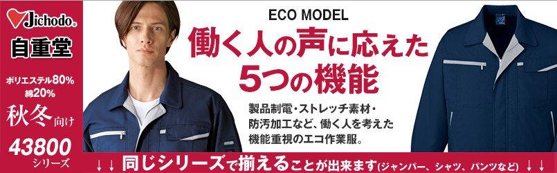 製品制電・ストレッチ素材等5つの機能が備わった働く人の為のエコ作業服。