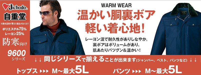 自重堂9600の防寒着