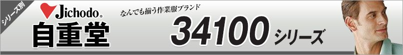 自重堂 34100シリーズ