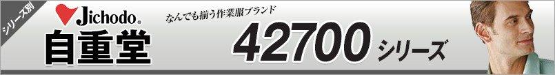 作業服 自重堂 AW42700シリーズ