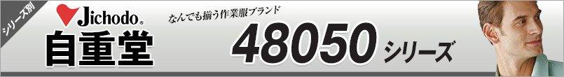 自重堂防寒着48050