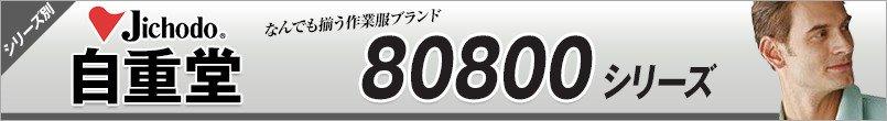 作業服 自重堂 AW80800シリーズ