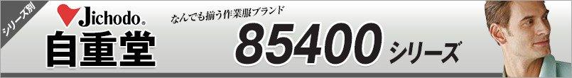 自重堂 85400