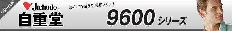 自重堂防寒着9600