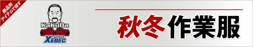 角田の作業服 秋冬-作業服