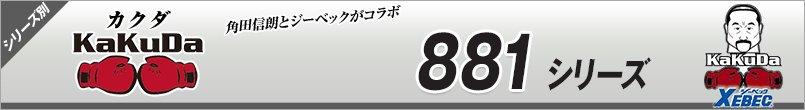 作業服KAKUDA(ジーベック) 防寒881 シリーズ