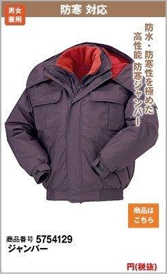 防水防寒の人気ウェア