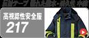 クロダルマ 高視認性安全服 217