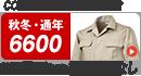 クロダルマ 6600