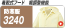 クロダルマ防寒 3240