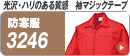 クロダルマ防寒 3246