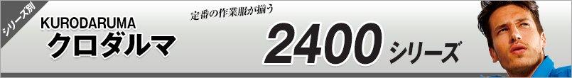 作業服クロダルマAW2400