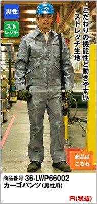 カーゴパンツ(男性用)
