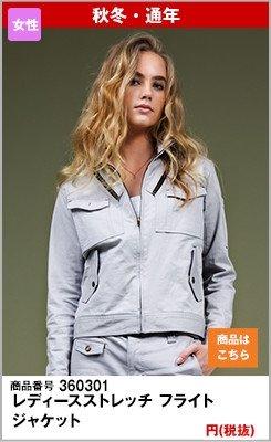 フライトジャケット(女性用)