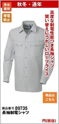 シルバーの長袖制電シャツ