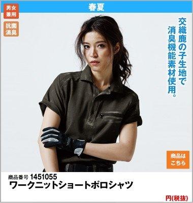 左胸のファスナーポケット、肩の刺し子仕様など機能が充実したかっこいいワークニットショートポロシャツ