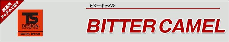 作業服TSデザイン|ビターキャメル