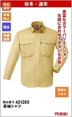 長袖シャツ 1293