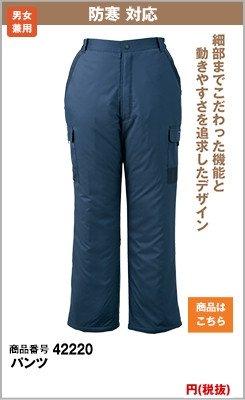 防寒パンツ220