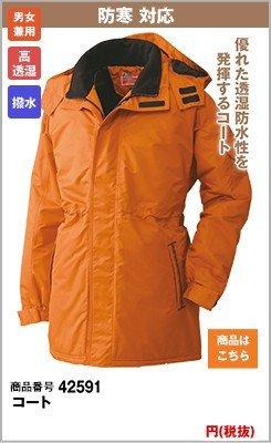 防寒コート591