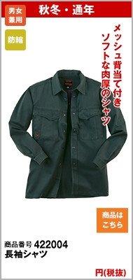 肉厚な綿100%長袖シャツ