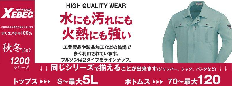 防炎作業服 ジーベック1200シリーズ