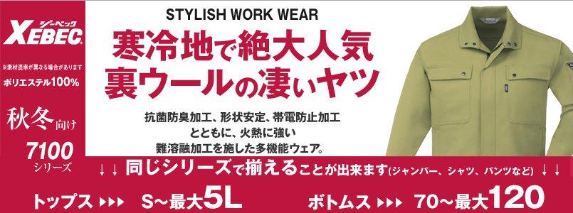 防炎作業服 ジーベック7100シリーズ