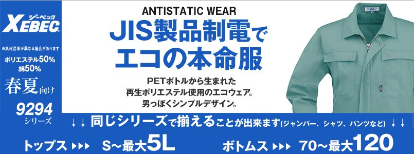 SS9294シリーズ