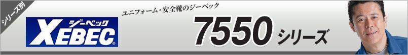ジーベック7550