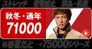 Z-DRAGON71000