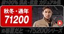Z-DRAGON 71200