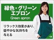緑色エプロン