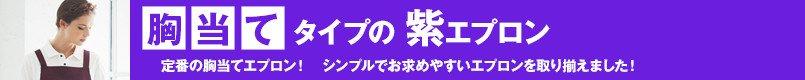 胸当てタイプの紫エプロン
