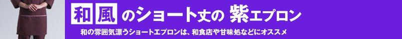 和風のショート丈の紫エプロン