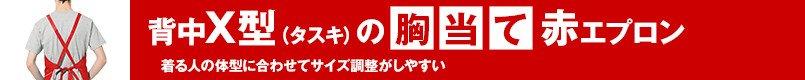 背中X型(タスキ)の胸当て赤エプロン