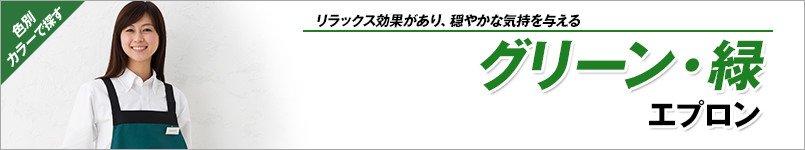 グリーン・緑エプロン