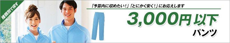 3000円以下パンツ