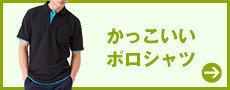 かっこいいポロシャツ