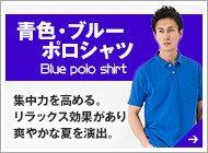 青ポロシャツ
