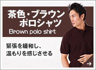 茶色ポロシャツ