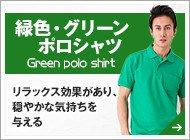 緑色ポロシャツ