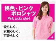 ピンクポロシャツ