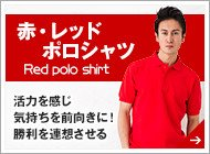 赤ポロシャツ