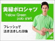 黄緑ポロシャツ