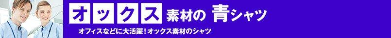 オックス素材の青シャツ