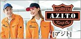 おしゃれな作業服のアジト(AZITO)