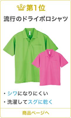 第1位 流行のドライポロシャツ